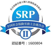 SRP�U認証マーク